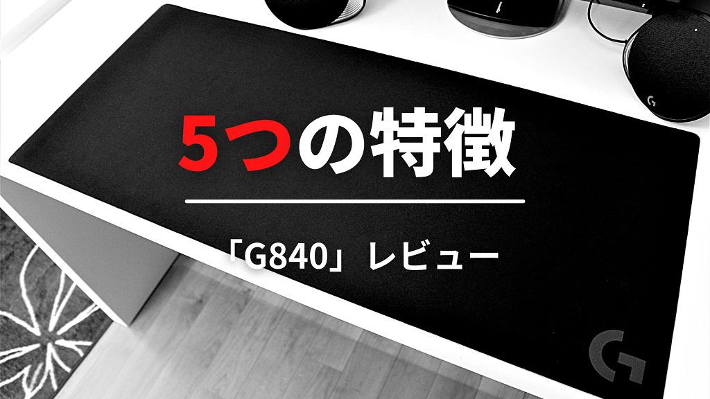 Logicool G840の5つの特徴