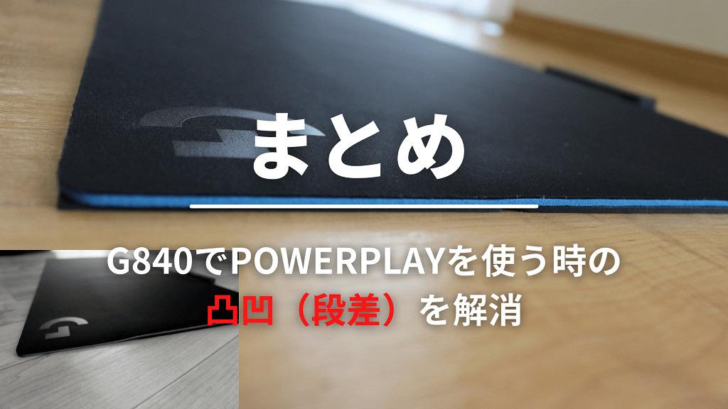 まとめ:ちょっとの手間をかければG840でPOWERPLAYを快適に使用できます!