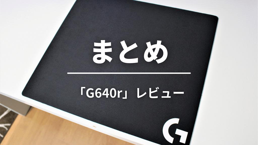 まとめ:マウスパッドで悩んだら「G640r」を買っておけば間違いない!