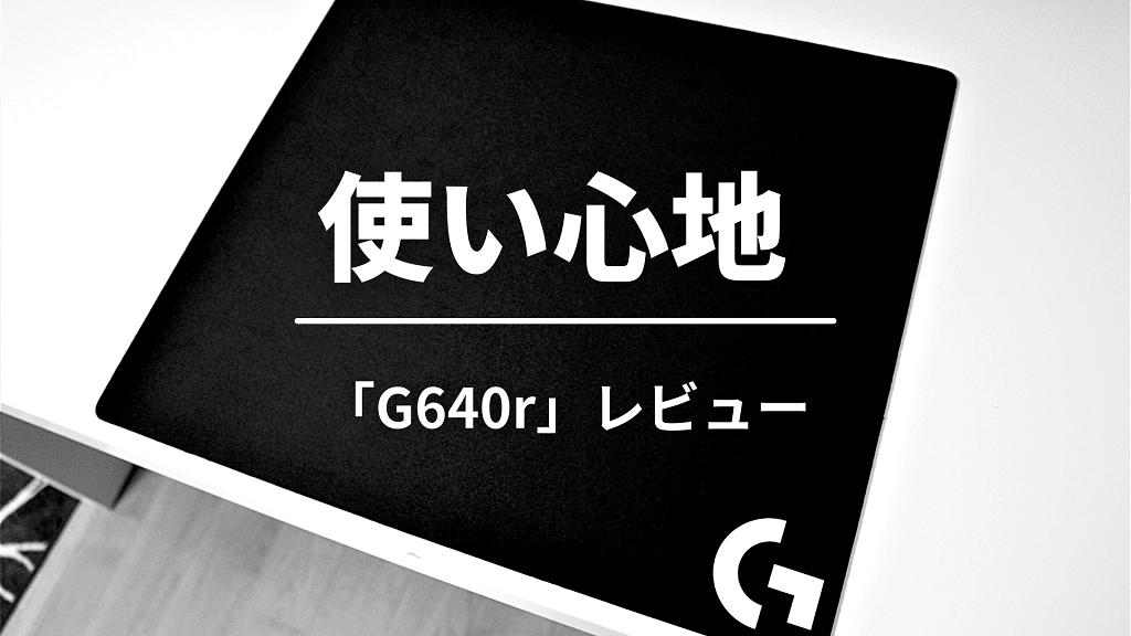Logicool G640rの使い心地