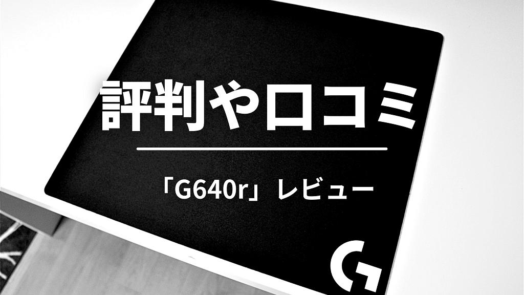 Logicool G640rの評判は?【口コミを紹介】